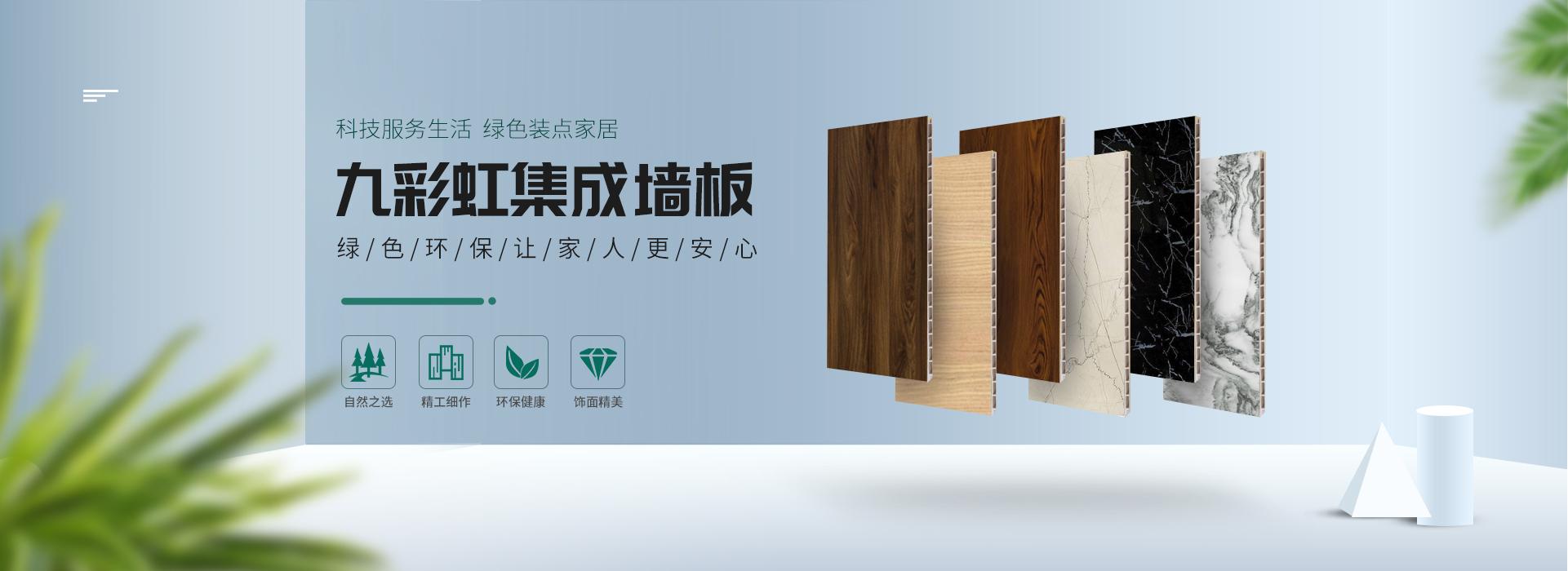 大连竹木纤维集成墙板